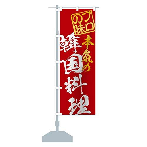 韓国料理 のぼり旗 サイズ選べます(ショート60x150cm 左チチ)