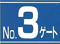 つくし 標識 両面「NO3ゲート」 405G3