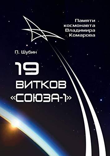 19витков «Союза-1»: Памяти космонавта Владимира Комарова (Russian Edition)