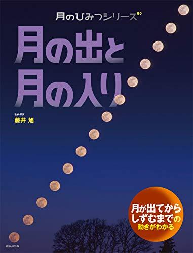 月の出と月の入り (月のひみつシリーズ)
