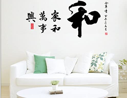Home Find Chinese Calligraphy Writing Chinese Brush Writing Style Wall Decals Stickers Self product image