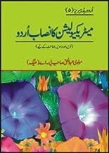 Matriculation Ka Nisab Urdu