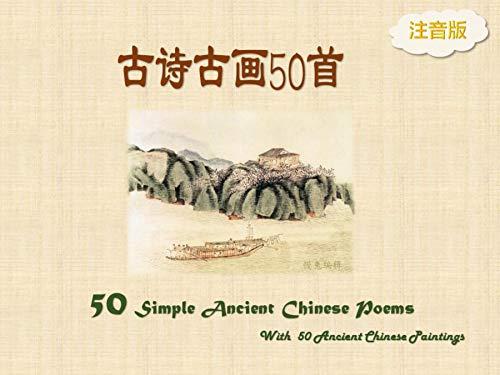 古诗古画50首 (简体中文注音版) - 50 Ancient Chinese Poems with Ancient Chinese Paintings (Simplified Chinese Edition with Pinyin) - A Classical Chinese Poetry book for kids and adults