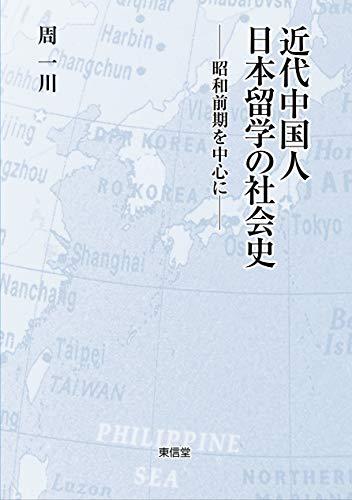 近代中国人日本留学の社会史―昭和前期を中心に