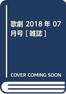 歌劇 2018年 07 月号 [雑誌]