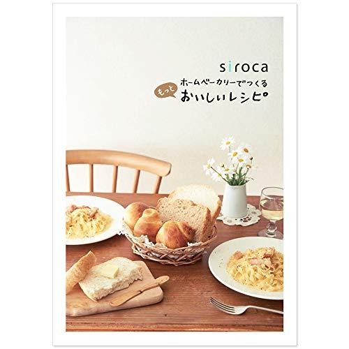 シロカ ホームベーカリーでつくるもっとおいしいレシピ SHB-712RB (対応型番:SHB-612/712/722/122)