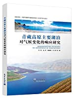 青藏高原主要湖泊对气候变化的响应研究