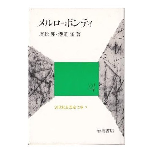 Merleau Ponty + (20 century thinker Novel) (1983) ISBN: 4000044095 [Japanese Import]