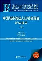 流动人口社会融合蓝皮书:中国城市流动人口社会融合评估报告No.1(2018版)