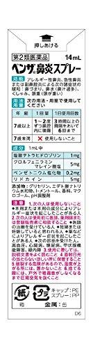 武田コンシューマーヘルスケア『ベンザ鼻炎スプレー』