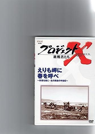 DVD>第2期プロジェクトX 挑戦者たち えりも岬に春を呼べ~砂漠を (<DVD>)