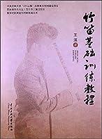 New Century Folk Music Creative Education Series: flute basic training course(Chinese Edition)