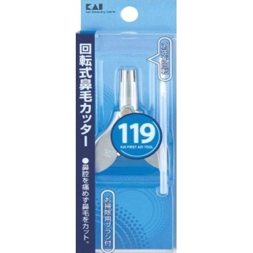 報いる配管工爆風貝印 119 回転式鼻毛カッター KF1038