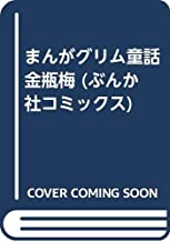 まんがグリム童話 金瓶梅 (ぶんか社コミックス)