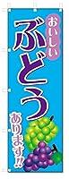 のぼり旗 ぶどう (W600×H1800)