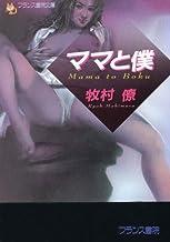 ママと僕 (フランス書院文庫)