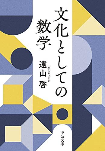 文化としての数学 (中公文庫 と 38-1)