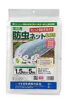 菜園用防虫ネット 菜園75 N 1.5×5