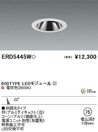 ENDO LEDグレアレスユニバーサルダウンライト 電球色2800K Ra98 白 埋込穴φ75mm JR12V50W相当 中角 ERD5445W(ランプ付?電源別売)