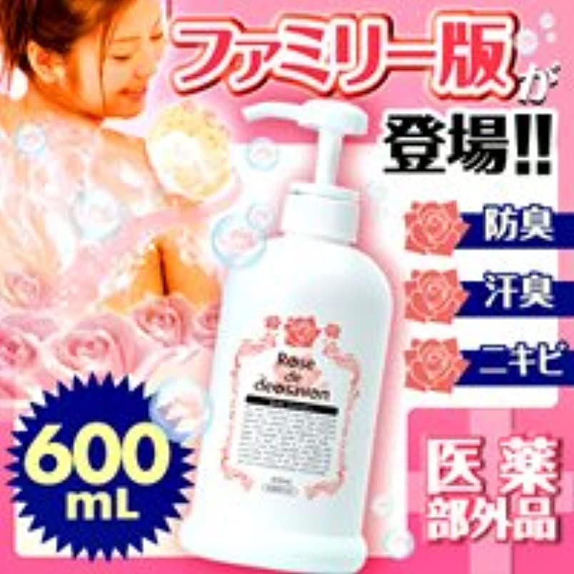 サラミ貫通連邦ローズドデオシャボン 増量版600ml ※体臭や加齢臭対策に大人気!ファミリー版新登場です!