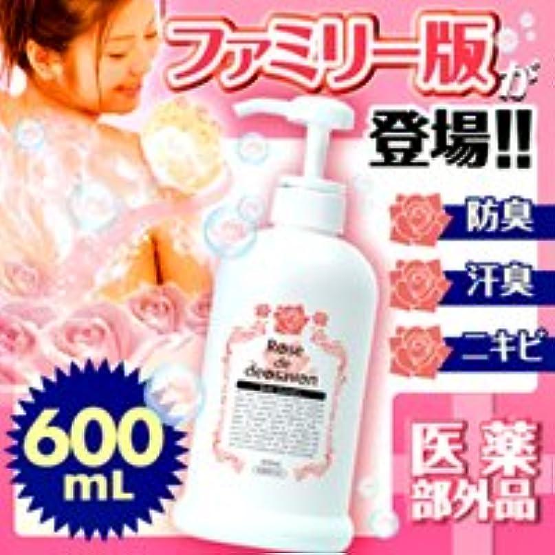 米国吹きさらし寝室を掃除するローズドデオシャボン 増量版600ml ※体臭や加齢臭対策に大人気!ファミリー版新登場です!