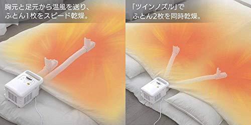 アイリスオーヤマ布団乾燥機カラリエ温風機能付マット不要ツインノズル布団2組・靴2組対応ホワイトFK-W1-WP
