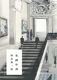 芸術にまつわる多彩な短編集〜深水黎一郎『名画小説』