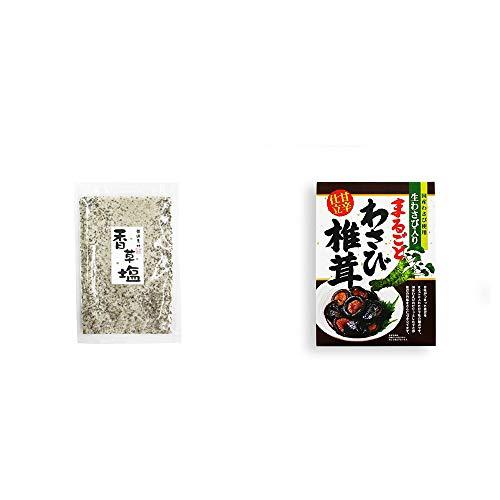 [2点セット] 香草塩 [袋タイプ](100g)・まるごとわさび椎茸(200g)