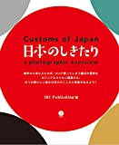 日本のしきたり Customs of Japan: a photographic overview【日英対訳】
