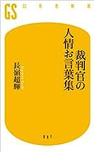 表紙: 裁判官の人情お言葉集 (幻冬舎新書) | 長嶺超輝