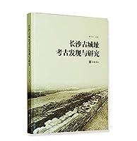 长沙古城址考古发现与研究