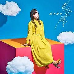 鈴木愛奈「Happiness」の歌詞を収録したCDジャケット画像
