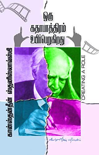 Oru Kathapathiram Uyirperuthal (Tamil Edition)
