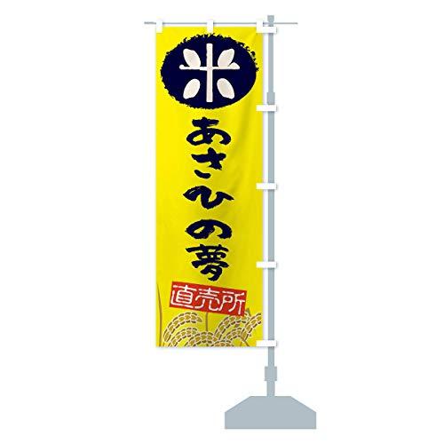 あさひの夢 のぼり旗 サイズ選べます(ハーフ30x90cm 右チチ)
