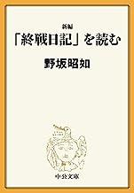 表紙: 新編 「終戦日記」を読む (中公文庫)   野坂昭如