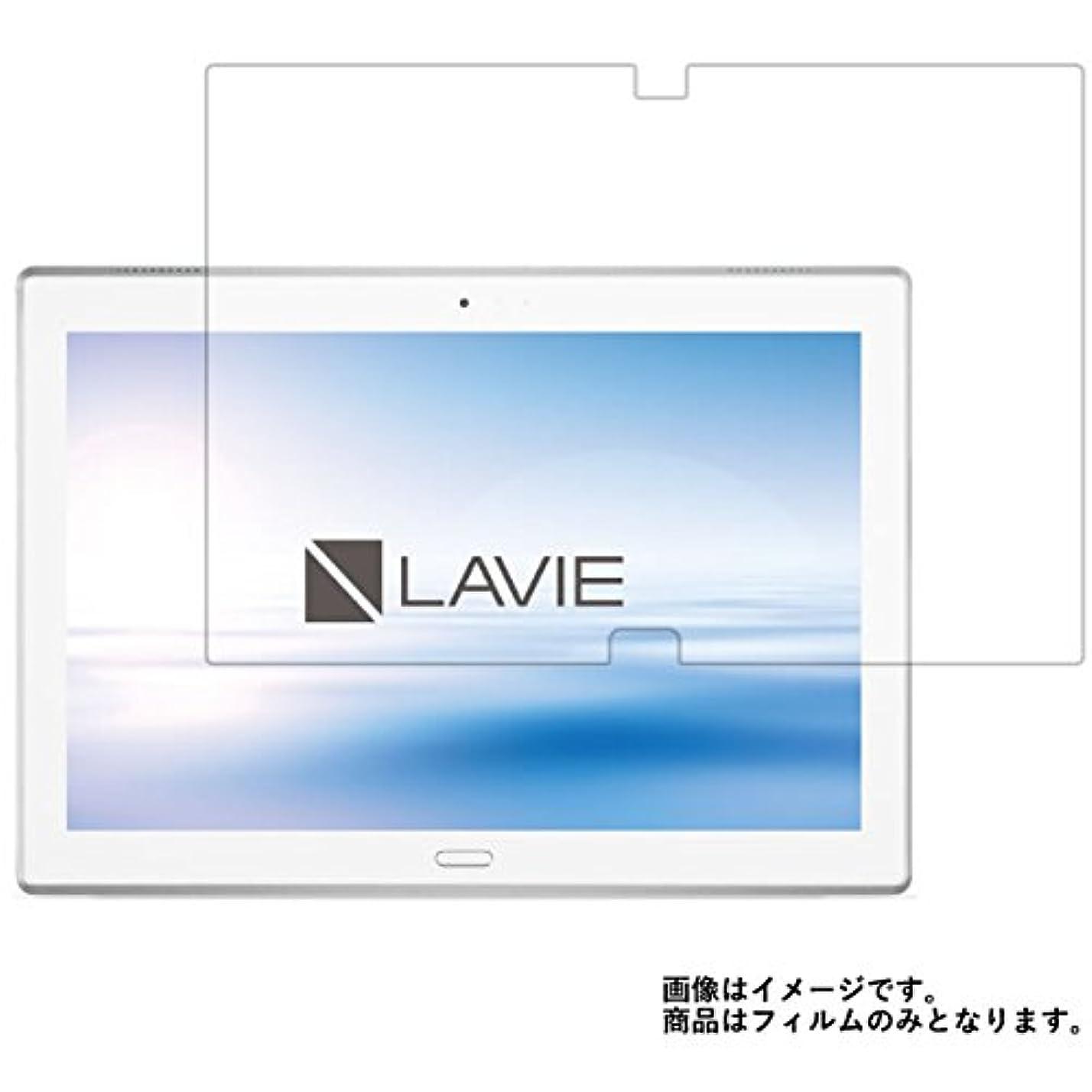 魅惑する娘抱擁NEC LAVIE Tab E TE510/HAW PC-TE510HAW 2017年8月モデル 10.1インチ用 液晶保護フィルム 目に優しいブルーライトカット クリアタイプ