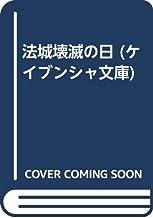 法城壊滅の日 (ケイブンシャ文庫)