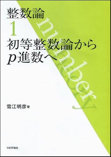 整数論1: 初等整数論からp進数へ