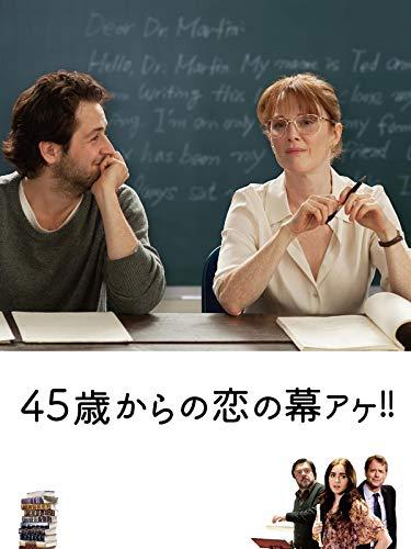 45歳からの恋の幕アケ!!