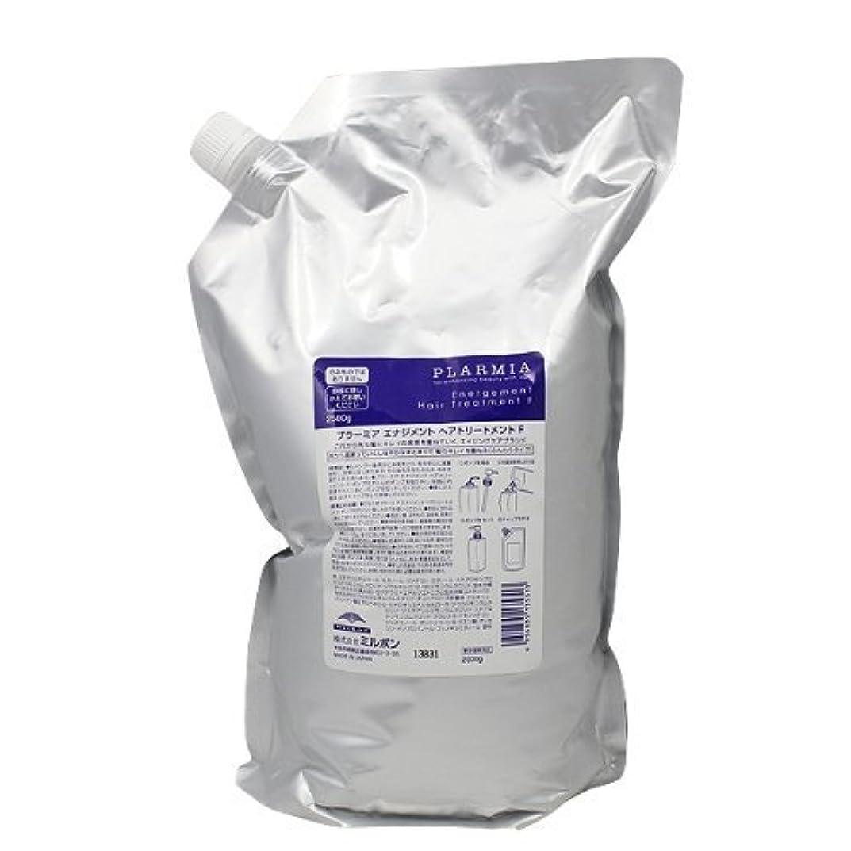 通行料金自分の力ですべてをする石鹸ミルボン プラーミア エナジメントトリートメントF 2500g(レフィル)