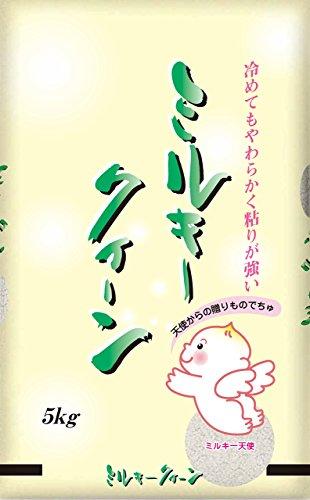令和2年産 玄米 ミルキークイーン 5kg 千葉県産 (玄米5キロ)