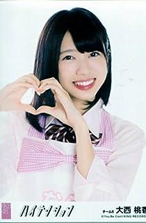 AKB48 ハイテンション 劇場盤 生写真 大西桃香