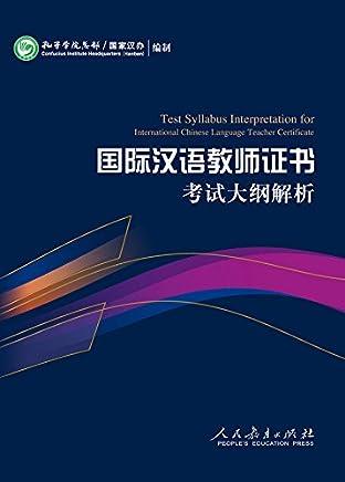 《国际汉语教师证书》考试大纲解析