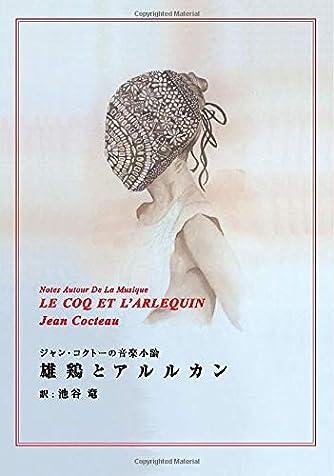 雄鶏とアルルカン: ジャン・コクトーの音楽小論 (MyISBN - デザインエッグ社)