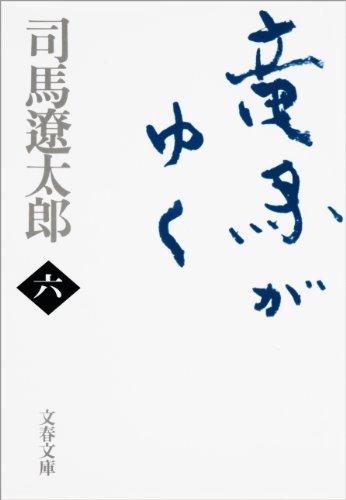 竜馬がゆく(六) (文春文庫)