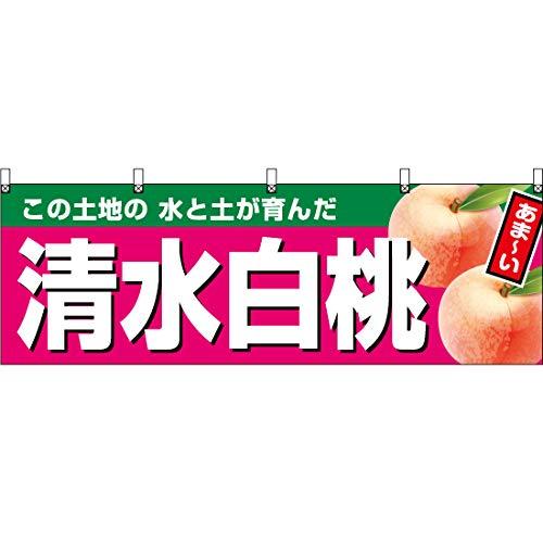 横幕 清水白桃(濃ピンク) YK-893 (受注生産)【宅配便】 [並行輸入品]
