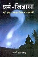 Dharma- Jigyasa (hindi)