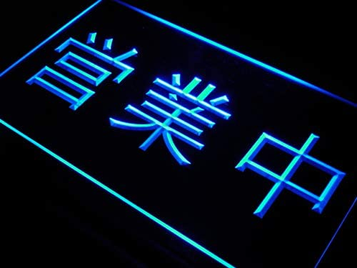 ADVPRO Open Japanese Super beauty product restock quality top! Restaurant Cafe Bar Blue Sign 24 x Fees free LED Neon