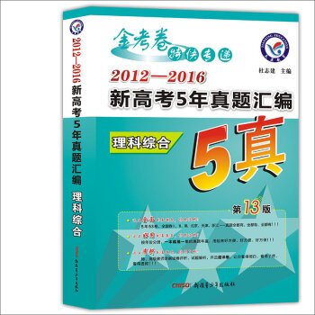 2017 New Star Education 5-year college entrance Zhenti compilation integrated science(Chinese Edition)