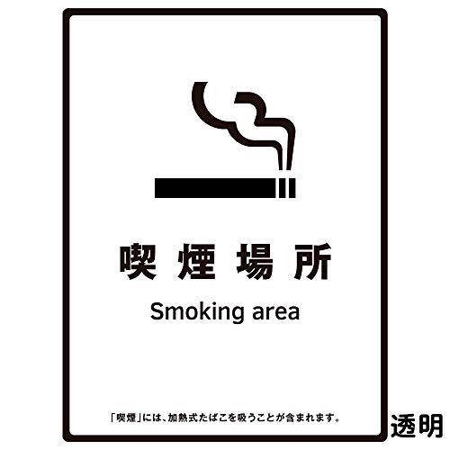 喫煙場所 2か国語表記(日本語/英語) 透明シール・ステッカー 3枚セット 改正健康増進法・受動喫煙防止